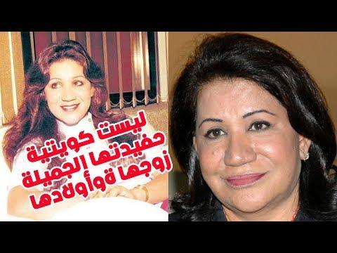 الفنانة سعاد العبدالله وعمرها الحقيقي وشاهد زوجها وحفيدتها وأبنائها Youtube