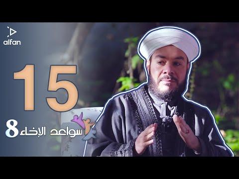 برنامج سواعد الإخاء 8 الحلقة 15