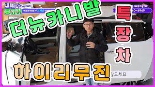 맥스리무진(더뉴카니발 하이리무진) 거창 신차판매_[김민…
