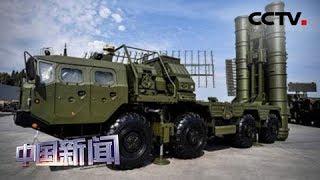 [中国新闻] 俄S-400防空导弹系统运抵土耳其 | CCTV中文国际