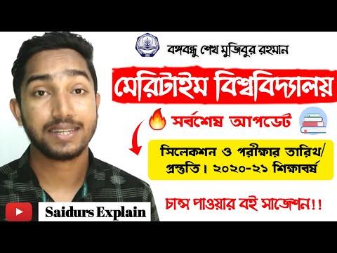 মেরিটাইম বিশ্ববিদ্যালয় (সিলেকশন/পরীক্ষার তারিখ ও প্রস্তুতি) Maritime University Bangladesh #bsmrmu