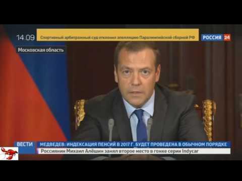 Дмитрий Медведев. Индексация пенсий в 2017 заменена единовременной выплатой.