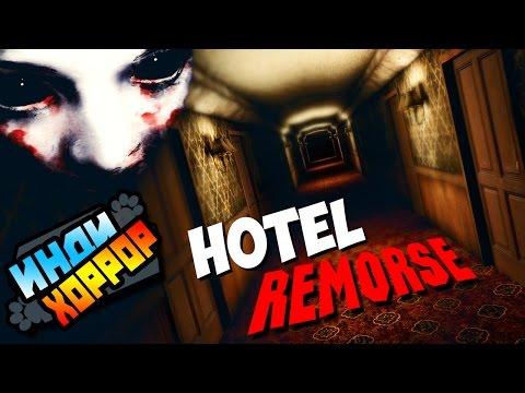 Hotel Remorse ● Прохождение ● Инди Хоррор