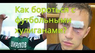 Как наказать футбольного хулигана Романа Широкова