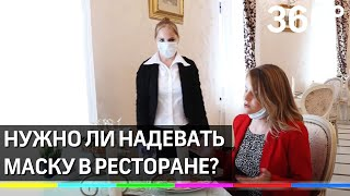 Нужно ли надевать маску в ресторане?