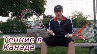 Большой теннис в Канаде - что, как и почём =)