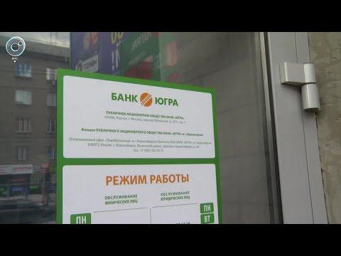вклады банк югра новосибирск