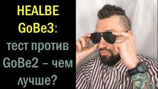 ОТЗЫВ ТЕСТ GoBe3 против GoBe2 основные функции что понравилось что изменить shorts Healbe
