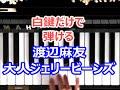 [ピアノで奏でるサビ] 渡辺麻友 大人ジェリービーンズ [白鍵だけで弾ける][初心者O…