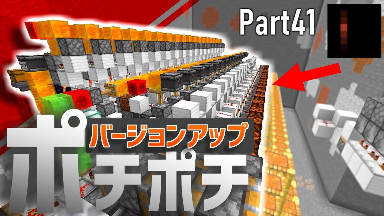 【Minecraft】レッドストーン回路が日常を支配していくサバイバル Part41 Java Edition
