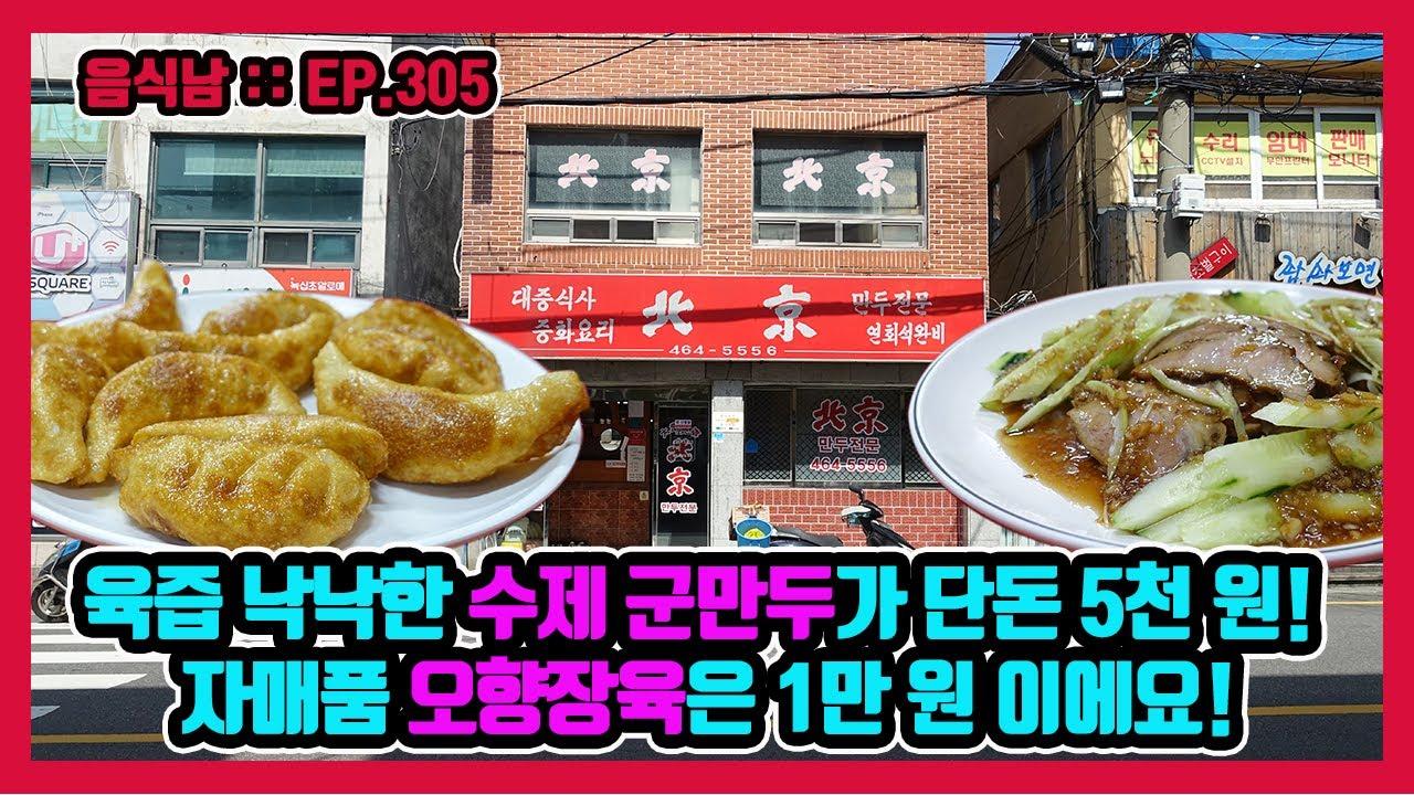 [음식남] 수준급 오향장육이 단돈 일만 원! 육즙 팡팡 수제 군만두는 오천 원! :: EP.305 부산 북경