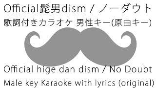 Official髭男dism/ノーダウト  歌詞付きカラオケ 男性キー(原曲)