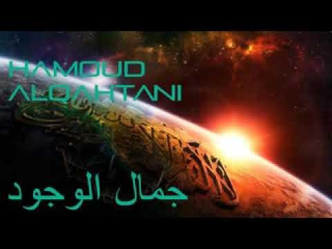BEST NASHED / JAMALI WUJUD - HAMOUD AL QAHTANI