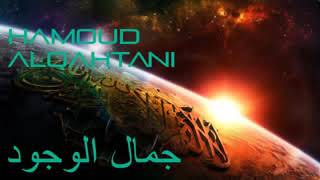 Gambar cover BEST NASHED / JAMALI WUJUD - HAMOUD AL QAHTANI