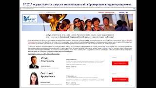 Вебинар-обучение для туроператоров по работе в новом приложении поиска гидов