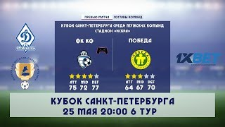 ФК КФ - Победа. Первенство Санкт-Петербурга. 6 тур