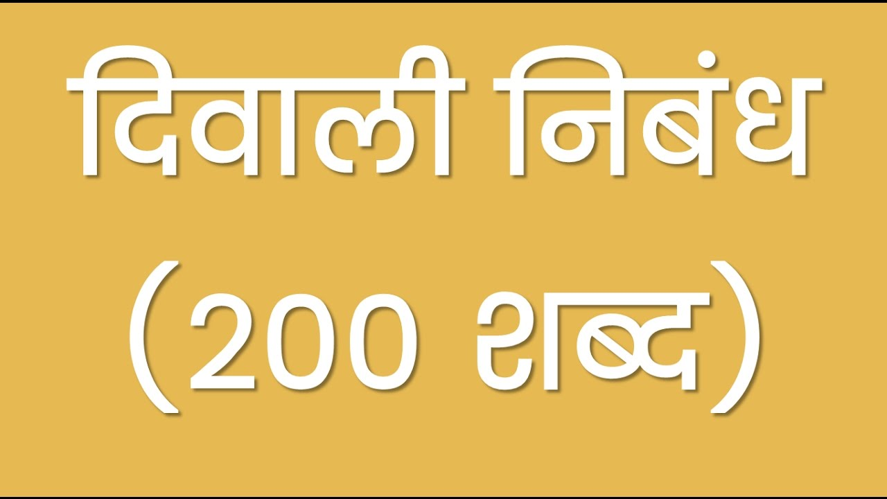 Diwali Essay in Hindi 200 Words - YouTube