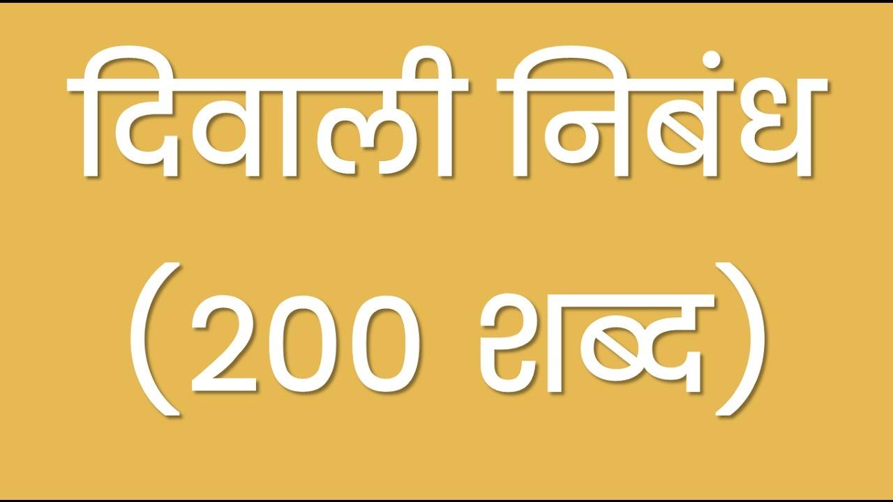 deepavali essay in english