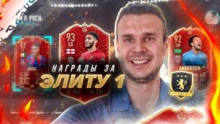 НАГРАДЫ ЗА ЭЛИТУ 1 В ВЛ FIFA 20 ULTIMATE TEAM