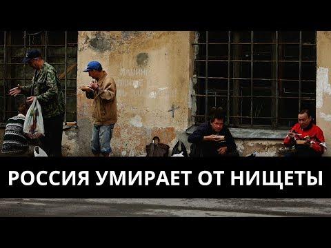 Россия умирает от нищеты / Почему нет надежды на будущее?