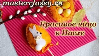 Пасхальные поделки с детьми: яйцо из фетра. Красивое яйцо своими руками к Пасхе: видео урок