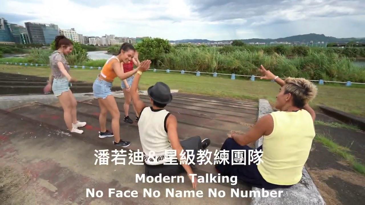 潘若迪&星級教練團隊 【No face No Name No Number 】