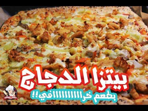 صورة  طريقة عمل البيتزا طريقة رهيبة لعمل بيتزا الدجاج محشية الأطراف / Das beste Rezept für Hähnchen-Pizza طريقة عمل البيتزا من يوتيوب