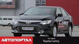 Toyota Camry New 2015.  Тест новой Кэмри от АвтоПортал