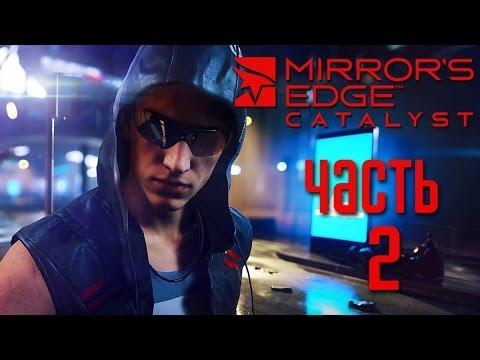 Прохождение Mirror's Edge: Catalyst [PC 60 FPS] — Часть 2: ЭКШЭН В ЛАБОРАТОРИИ