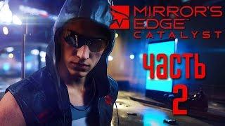 Прохождение Mirrors Edge Catalyst PC 60 FPS — Часть 2 ЭКШЭН В ЛАБОРАТОРИИ
