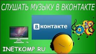 Как слушать музыку ВКонтакте?(Читать текстовую версию: http://www.inetkomp.ru/stati/343-muzyka-vkontakte.html Всем привет. Я знаю, что можно слушать музыку ВКонта..., 2014-02-07T14:41:57.000Z)
