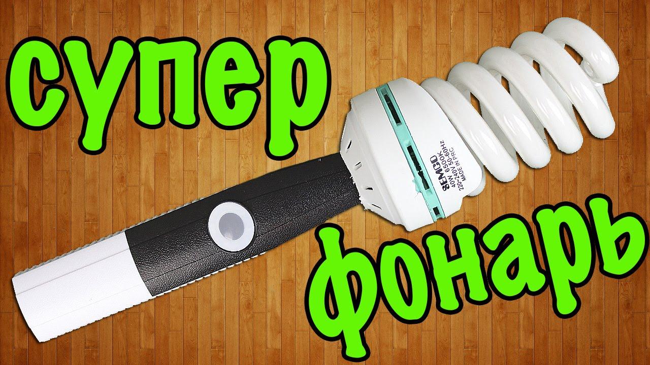 Как делать своими руками фонарь 3