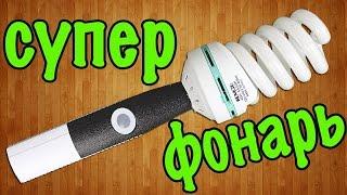 Как сделать супер фонарь своими руками / How to make a super flashlight(В сегодняшнем видео я покажу вам замечательную идею о том как сделать супер фонарь своими руками из старой..., 2015-10-12T15:21:32.000Z)
