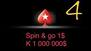 Покер Старс играть онлайн поднять 1000000$ PokerStars spin & go 1$ (заработать в интернете)