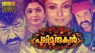 Pulimurugan Movie Teaser   Kamalini Mukherjee   Mohanlal Movie   Malayalam movie 2016