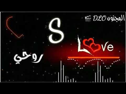 عباره حلوه جميله على حرف S حب Youtube
