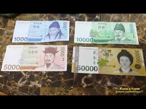 Корейские деньги, часть 1 - банкноты