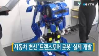 영화 아닌 현실에 나타난 '트랜스포머 로봇' / YTN
