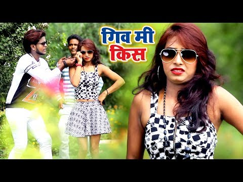 Give Me Kiss - Sarke La Sadiya - Suraj Silver - Bhojpuri Hit Songs 2018 New