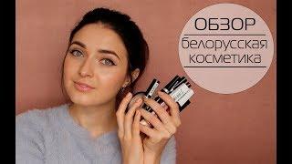 ОБЗОР: белорусская косметика в действии (Relouis, BelorDesign, Luxvisage) |MsAllatt