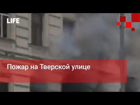 Пожар на Тверской улице