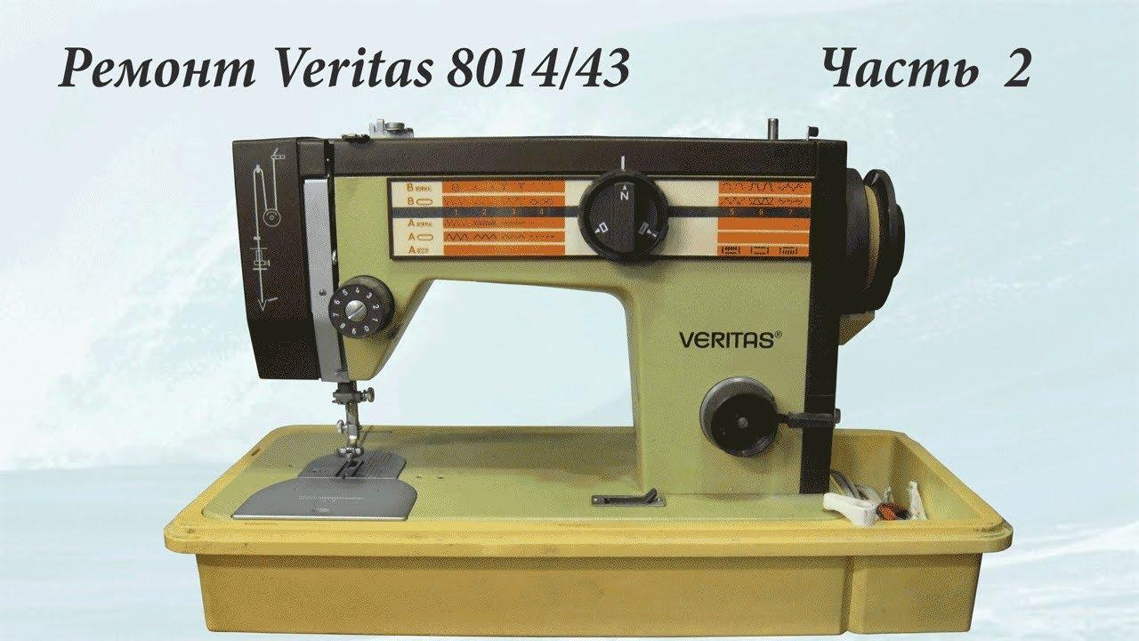 швейная машинка веритас 8014 33 инструкция
