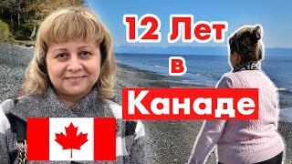 ИММИГРАЦИЯ В КАНАДУ В 33 ГОДА БЕЗ АНГЛИЙСКОГО - ПЕРВОЕ ВРЕМЯ И КАНАДСКАЯ ЖИЗНЬ | Жизнь в Канаде 2020