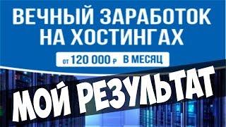 Вечный заработок на хостингах от 120 000 рублей в месяц Cкачать