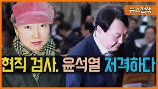 7.5 현직 진혜원 검사, 윤석열 총장 작심 저격하다