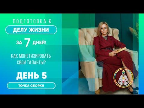 «Подготовка к Делу Жизни». День 5 / Май 2020