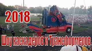 11.8.2018 г. Шоу каскадеров и Трансформеров. ВЛАДИМИР
