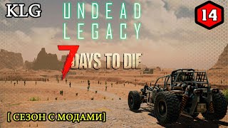 7 Days To Die Mod Undead Legacy ► ДЖИП В ДЕЛЕ ►14 Стрим 2КRU