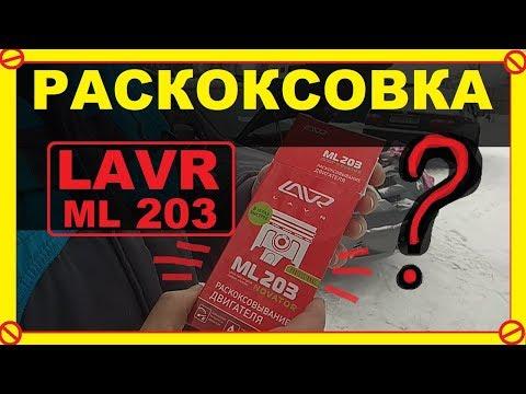 Раскоксовка ЛАВР 203-Чудо или Фигня ??? В каких случаях поможет убрать жор масла?