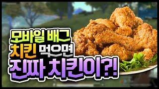 [모바일 배그] 모배 치킨을 먹으면 진짜 치킨을 준다고…